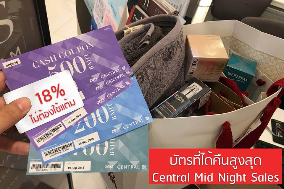 รีวิว central mid night sales