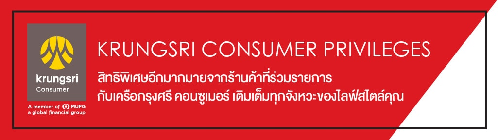 Krungsri Consumer Privileges