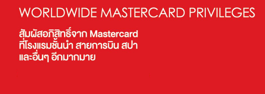 Worldwide MasterCard Privileges