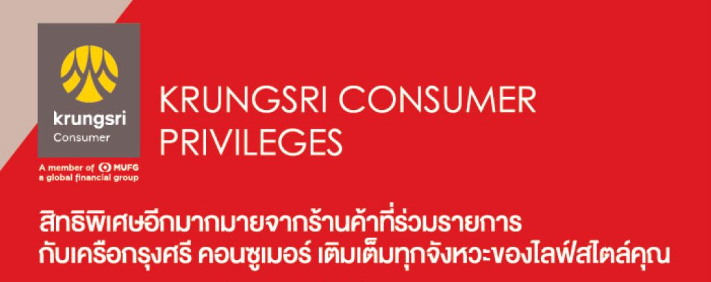 krungsri-consumer-privileges