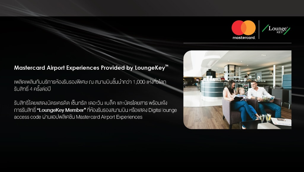 Mastercard Airport Experiences Provided by LoungeKey™