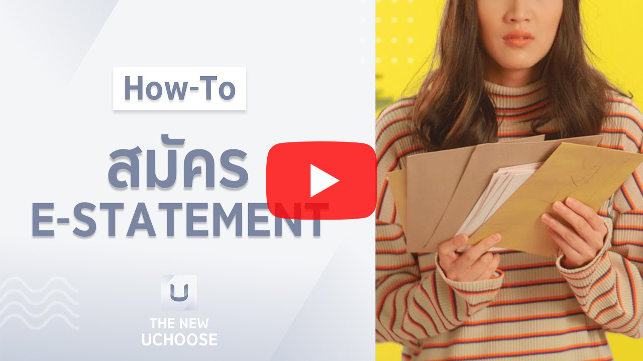 How to สมัคร E-Statement