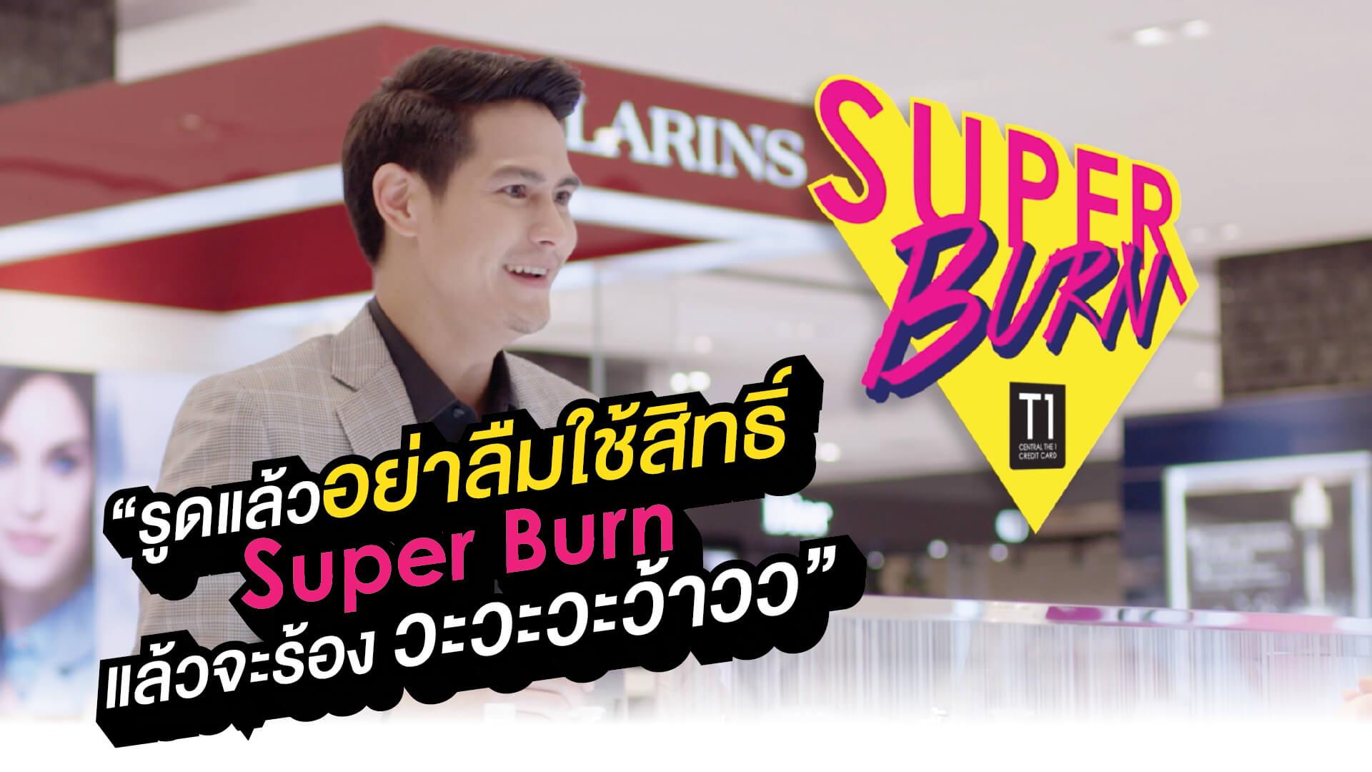Super Burn